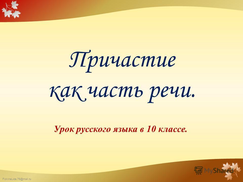 FokinaLida.75@mail.ru Причастие как часть речи. Урок русского языка в 10 классе.