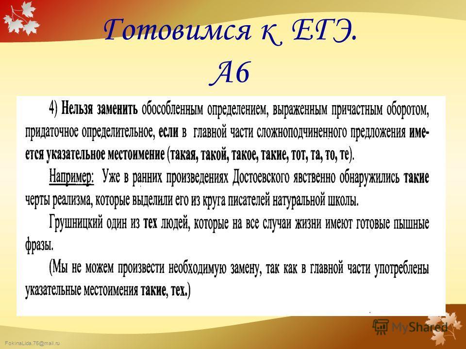 FokinaLida.75@mail.ru Готовимся к ЕГЭ. А6
