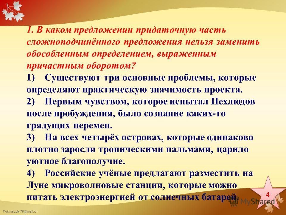 FokinaLida.75@mail.ru 1. В каком предложении придаточную часть сложноподчинённого предложения нельзя заменить обособленным определением, выраженным причастным оборотом? 1) Существуют три основные проблемы, которые определяют практическую значимость п