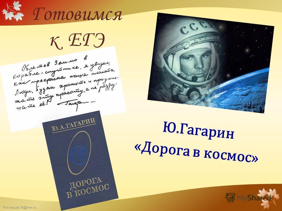FokinaLida.75@mail.ru Готовимся к ЕГЭ Ю.Гагарин «Дорога в космос»