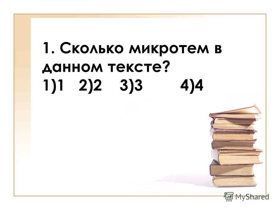 1. Сколько микротем в данном тексте? 1)1 2)2 3)3 4)4