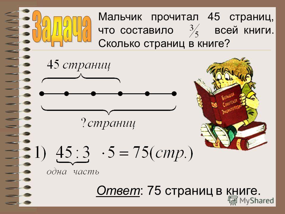 Мальчик прочитал 45 страниц, что составило всей книги. Сколько страниц в книге? Ответ: 75 страниц в книге.
