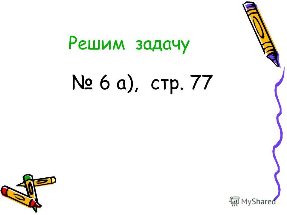 Решим задачу 6 а), стр. 77