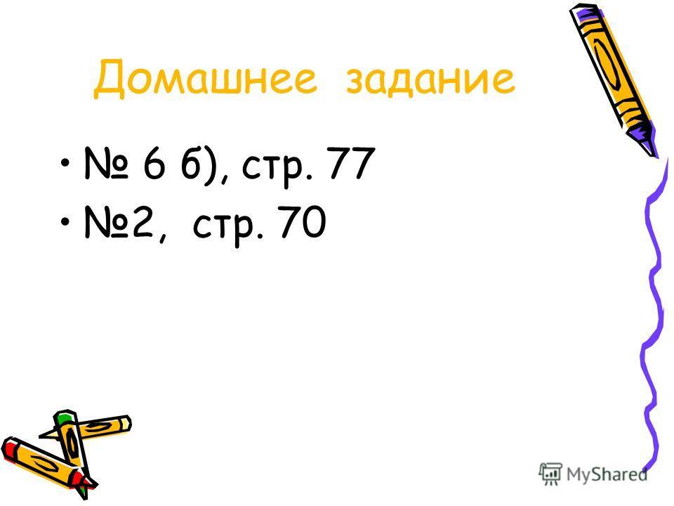 Домашнее задание 6 б), стр. 77 2, стр. 70