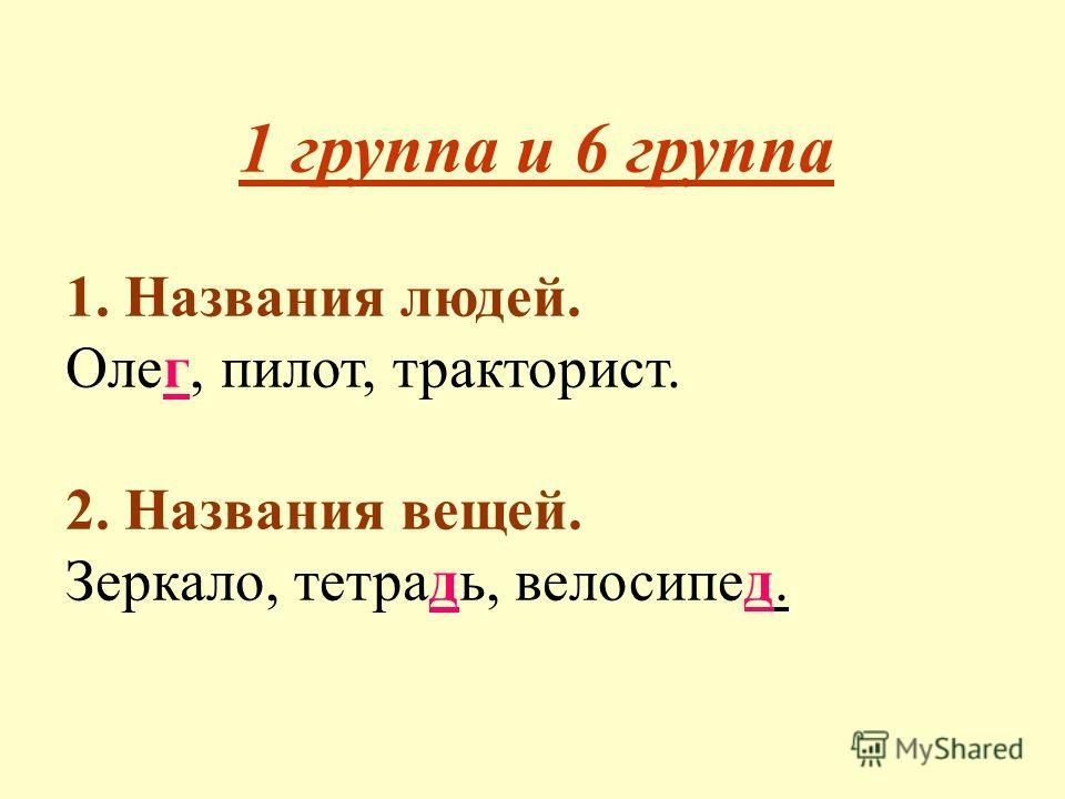 1 группа и 6 группа 1. Названия людей. Олег, пилот, тракторист. 2. Названия вещей. Зеркало, тетрадь, велосипед.