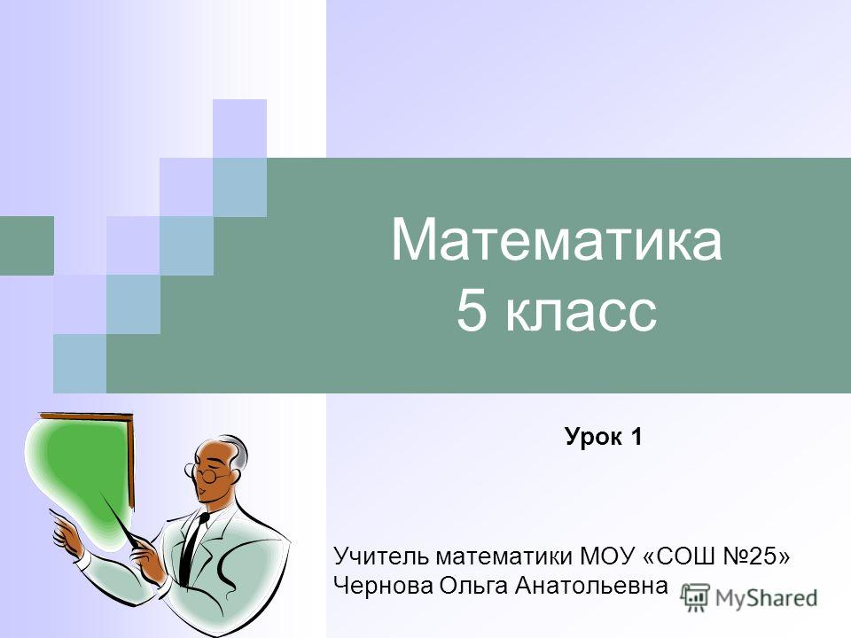 Математика 5 класс Урок 1 Учитель математики МОУ «СОШ 25» Чернова Ольга Анатольевна