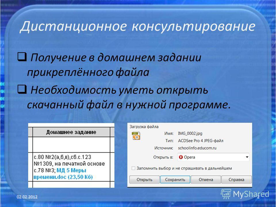 Получение в домашнем задании прикреплённого файла Необходимость уметь открыть скачанный файл в нужной программе.