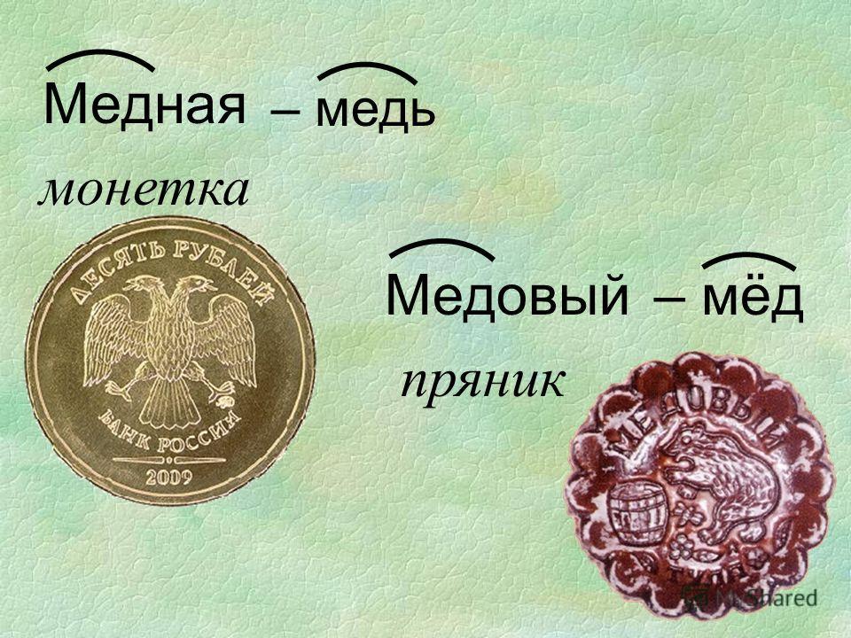 Медная монетка – медь Медовый пряник – мёд