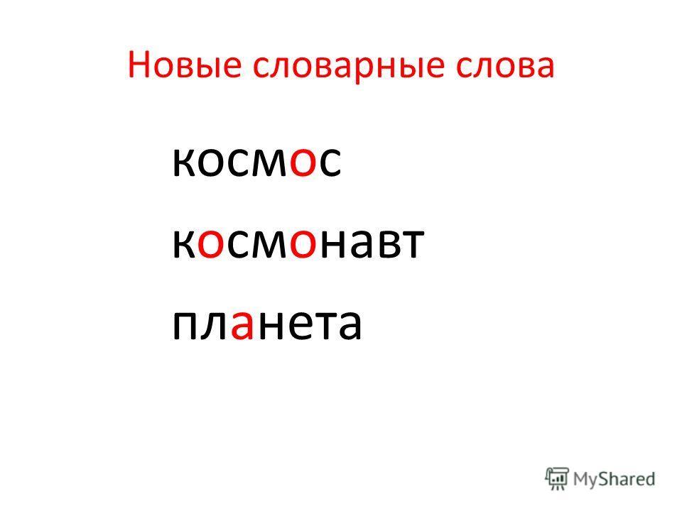 Новые словарные слова космос космонавт планета
