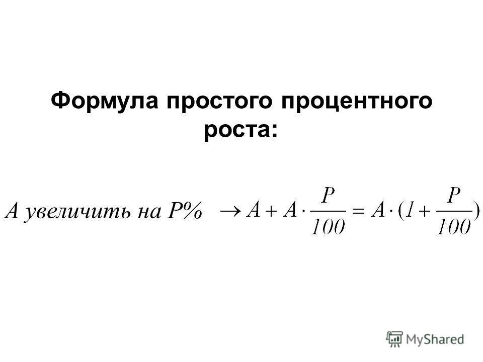 Формула простого процентного роста: А увеличить на Р%