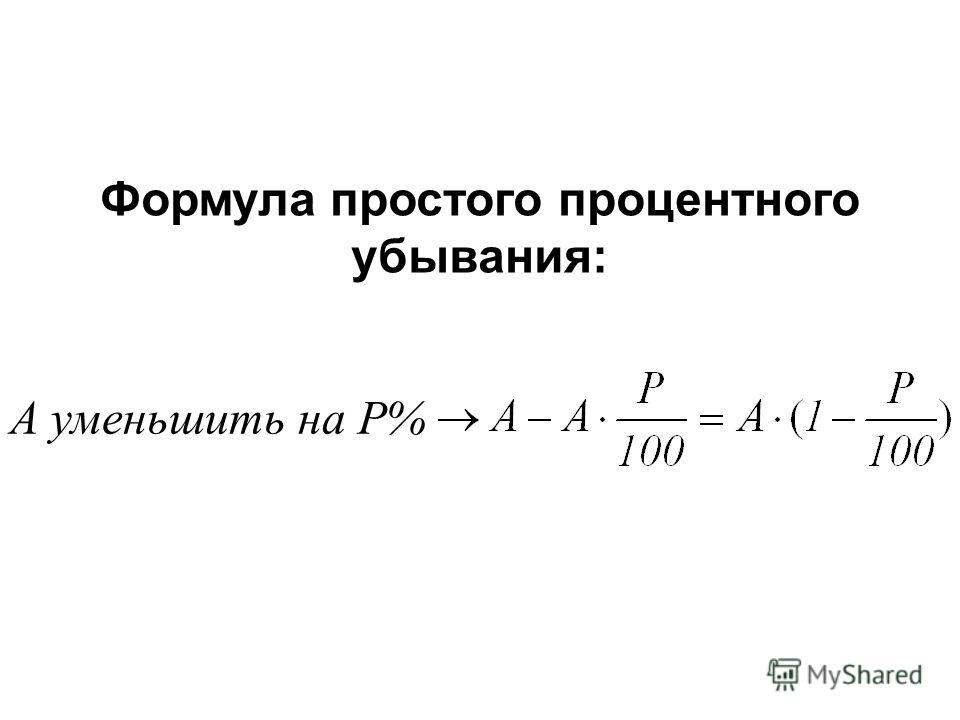 Формула простого процентного убывания: А уменьшить на Р%