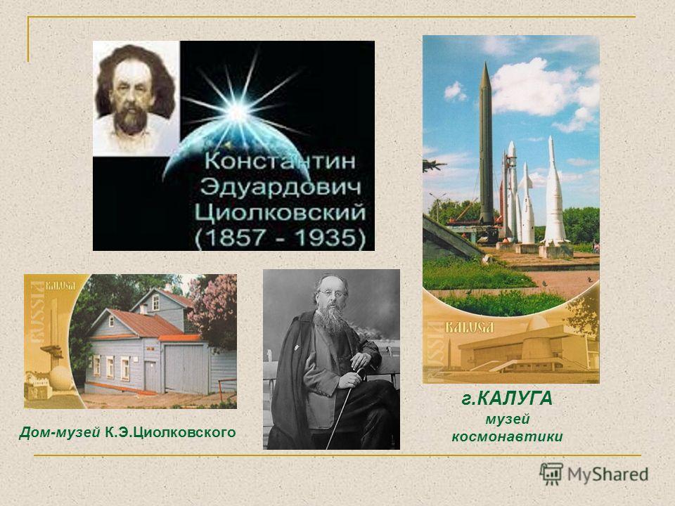 г.КАЛУГА музей космонавтики Дом-музей К.Э.Циолковского