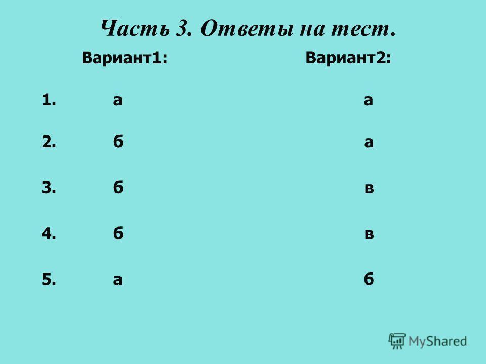 Часть 3. Ответы на тест. 1. а а Вариант1: Вариант2: 2. б а 5. а б 4. б в 3. б в