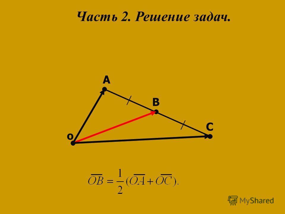 о A B C Часть 2. Решение задач.