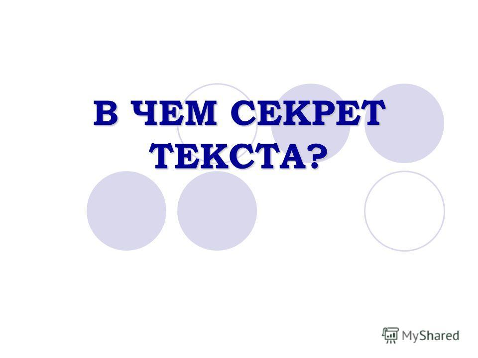 В ЧЕМ СЕКРЕТ ТЕКСТА?