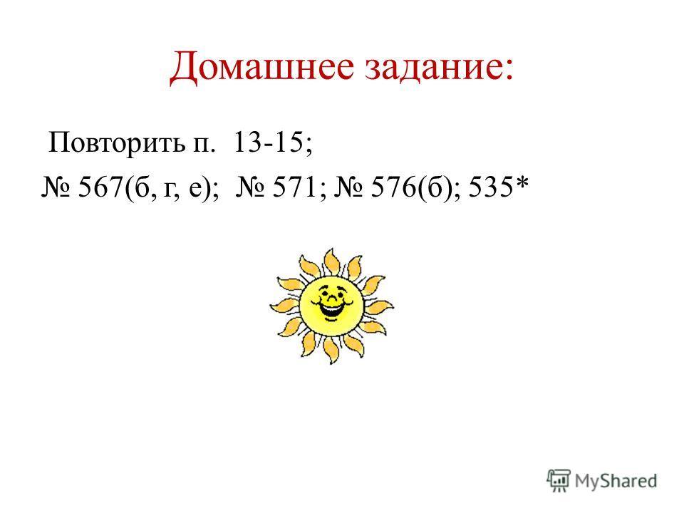 Домашнее задание: Повторить п. 13-15; 567(б, г, е); 571; 576(б); 535*