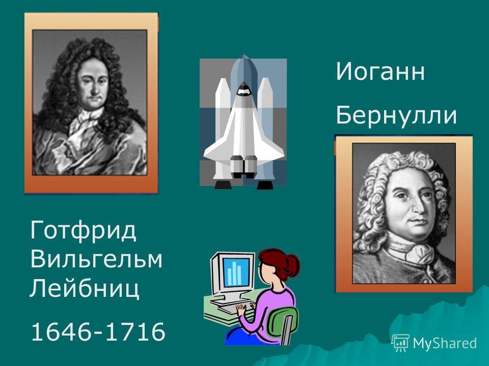 Иоганн Бернулли Готфрид Вильгельм Лейбниц 1646-1716