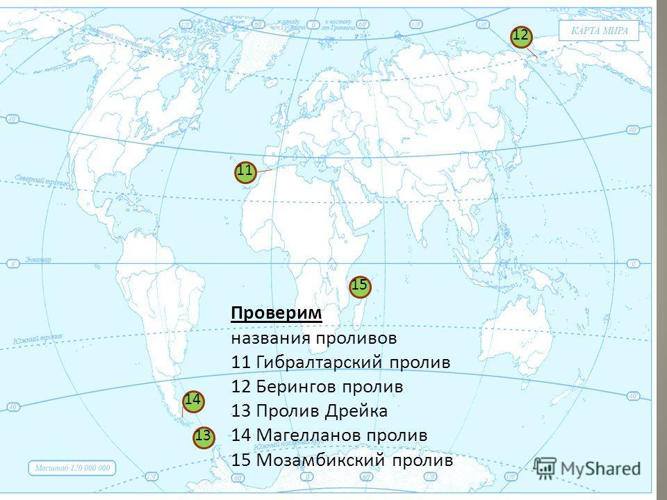 1 11 12 13 14 15 Проверим названия проливов 11 Гибралтарский пролив 12 Берингов пролив 13 Пролив Дрейка 14 Магелланов пролив 15 Мозамбикский пролив