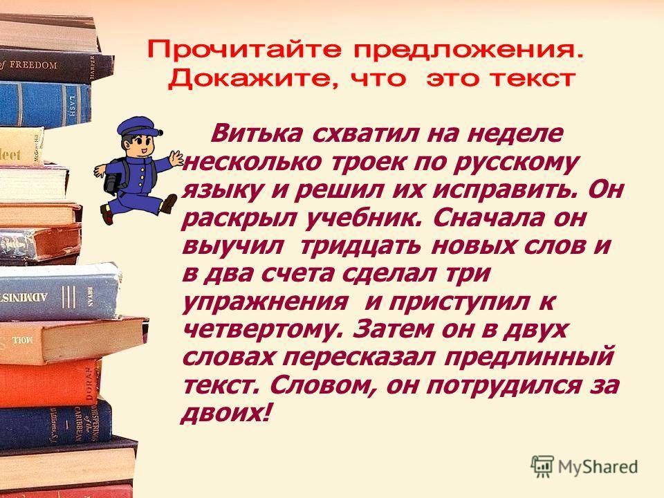 Витька схватил на неделе несколько троек по русскому языку и решил их исправить. Он раскрыл учебник. Сначала он выучил тридцать новых слов и в два счета сделал три упражнения и приступил к четвертому. Затем он в двух словах пересказал предлинный текс