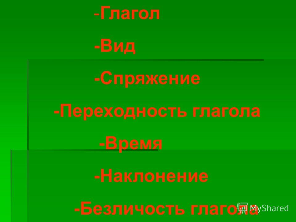 -Глагол -Вид -Спряжение -Переходность глагола -Время -Наклонение -Безличость глагола