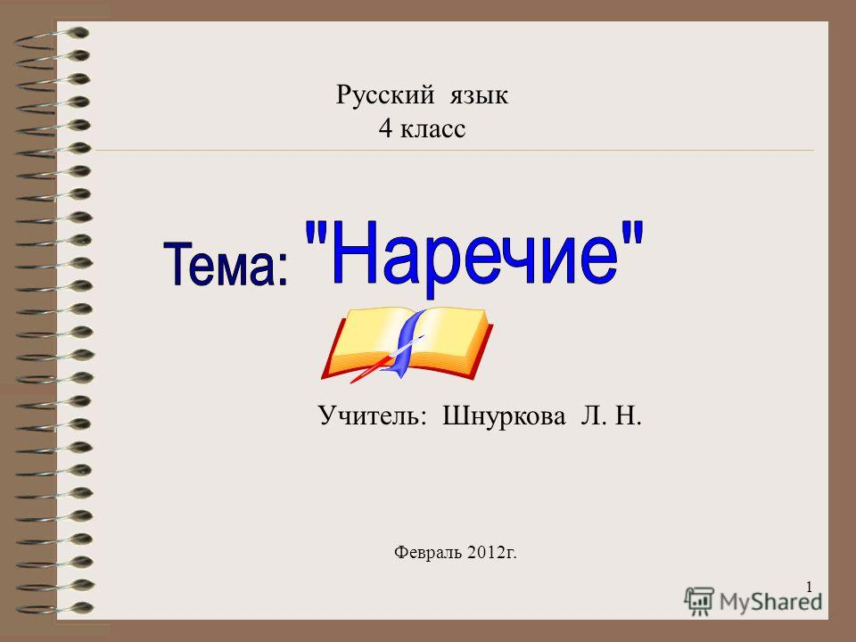 1 Русский язык 4 класс Учитель: Шнуркова Л. Н. Февраль 2012г.