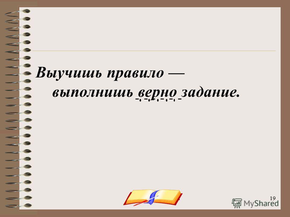 onachishich@mail.ru19 Выучишь правило выполнишь верно задание.