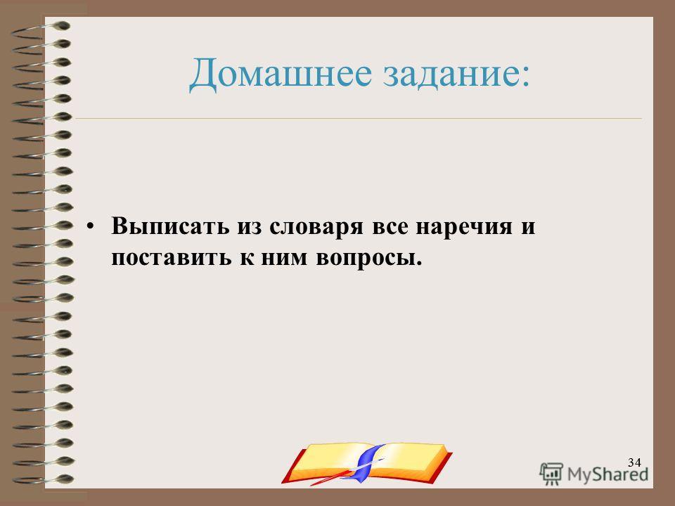 onachishich@mail.ru34 Домашнее задание: Выписать из словаря все наречия и поставить к ним вопросы.