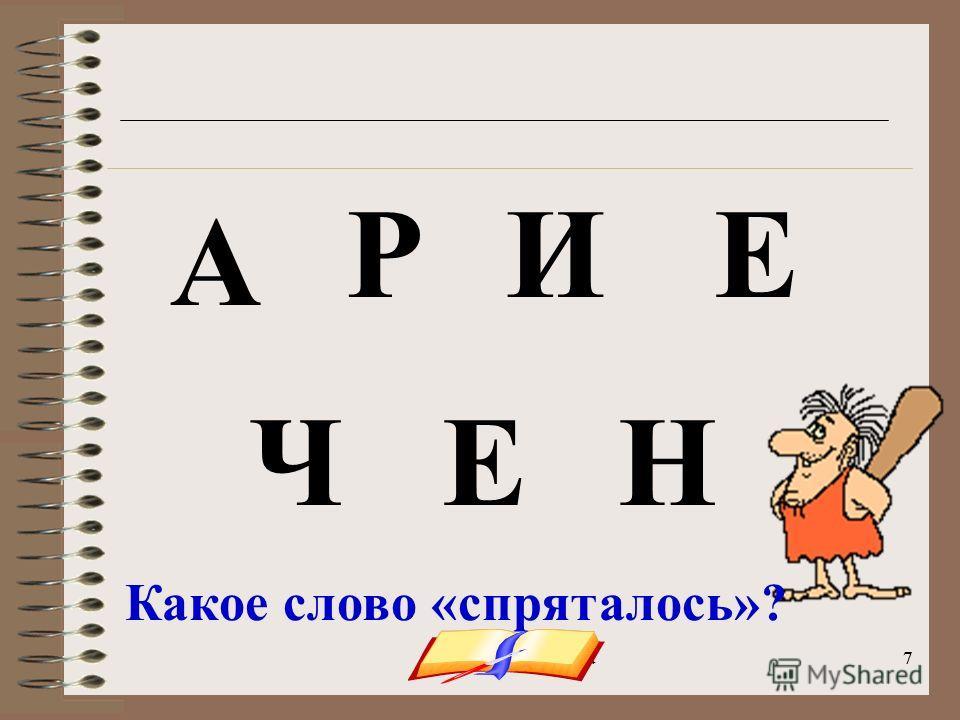 onachishich@mail.ru77 А Н И Е Р Ч Е Какое слово «спряталось»?