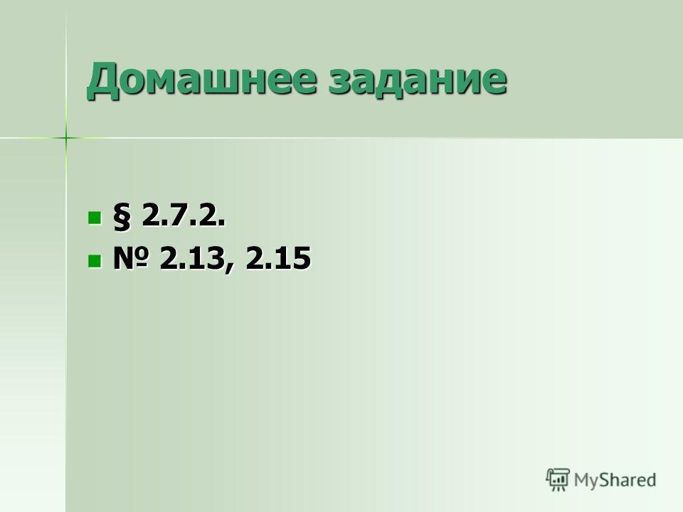 Домашнее задание § 2.7.2. § 2.7.2. 2.13, 2.15 2.13, 2.15