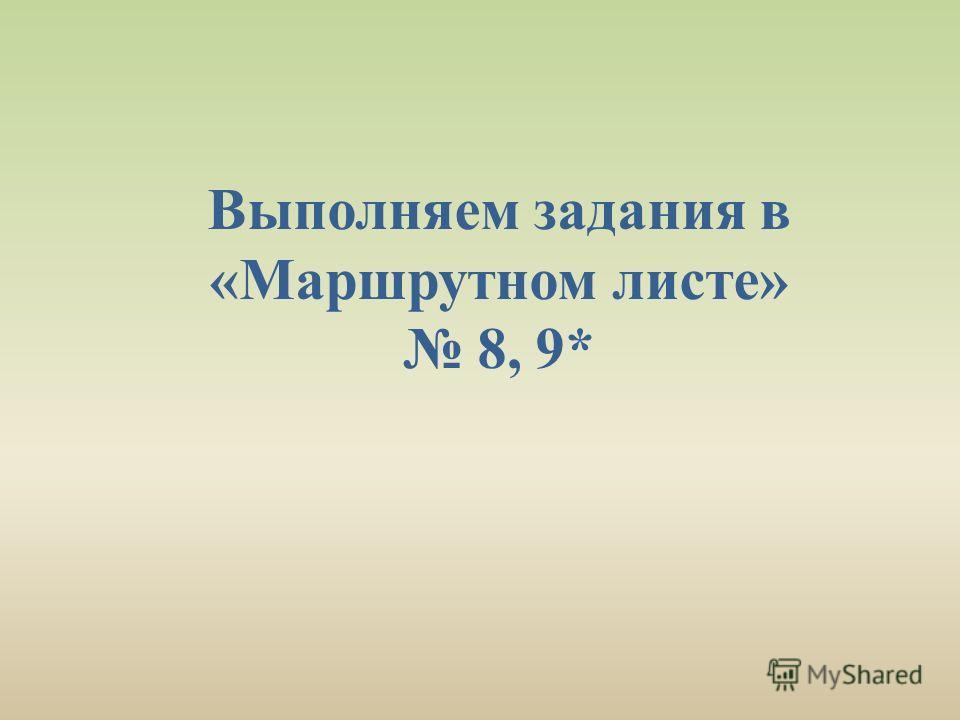 Выполняем задания в «Маршрутном листе» 8, 9*