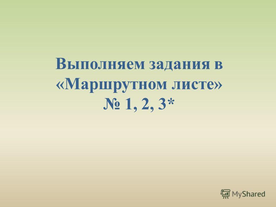 Выполняем задания в «Маршрутном листе» 1, 2, 3*