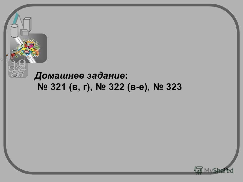 Домашнее задание: 321 (в, г), 322 (в-е), 323 13