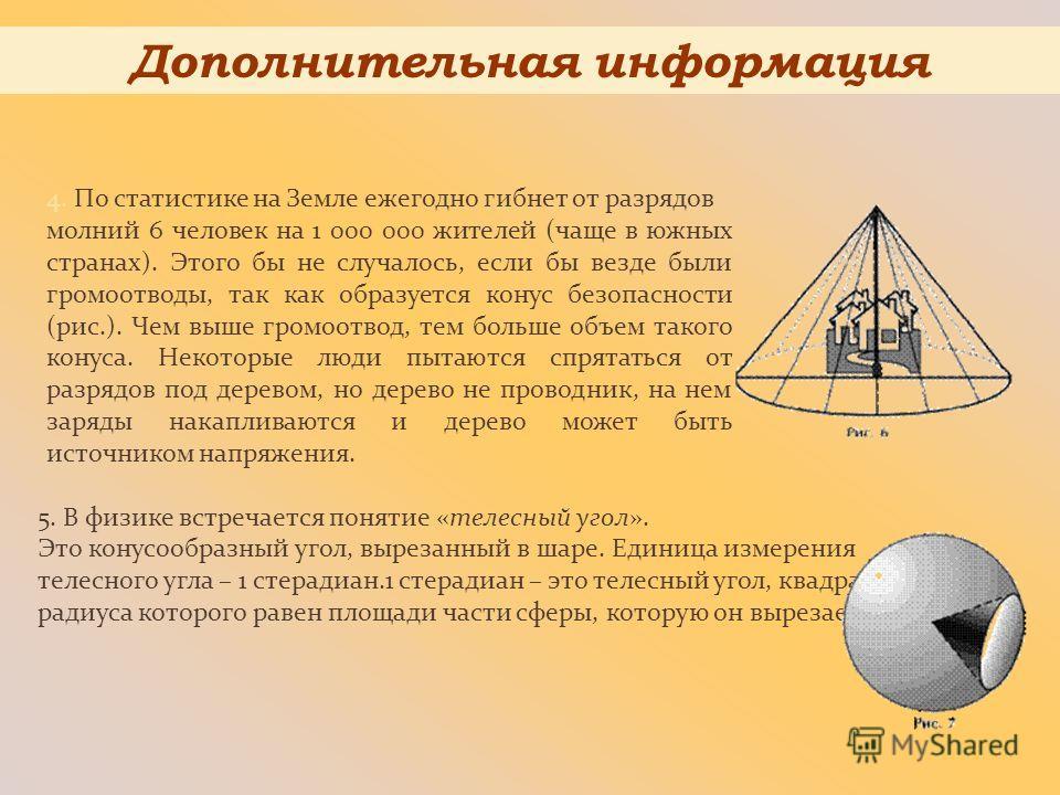 5. В физике встречается понятие «телесный угол». Это конусообразный угол, вырезанный в шаре. Единица измерения телесного угла – 1 стерадиан.1 стерадиан – это телесный угол, квадрат радиуса которого равен площади части сферы, которую он вырезает. 4. П