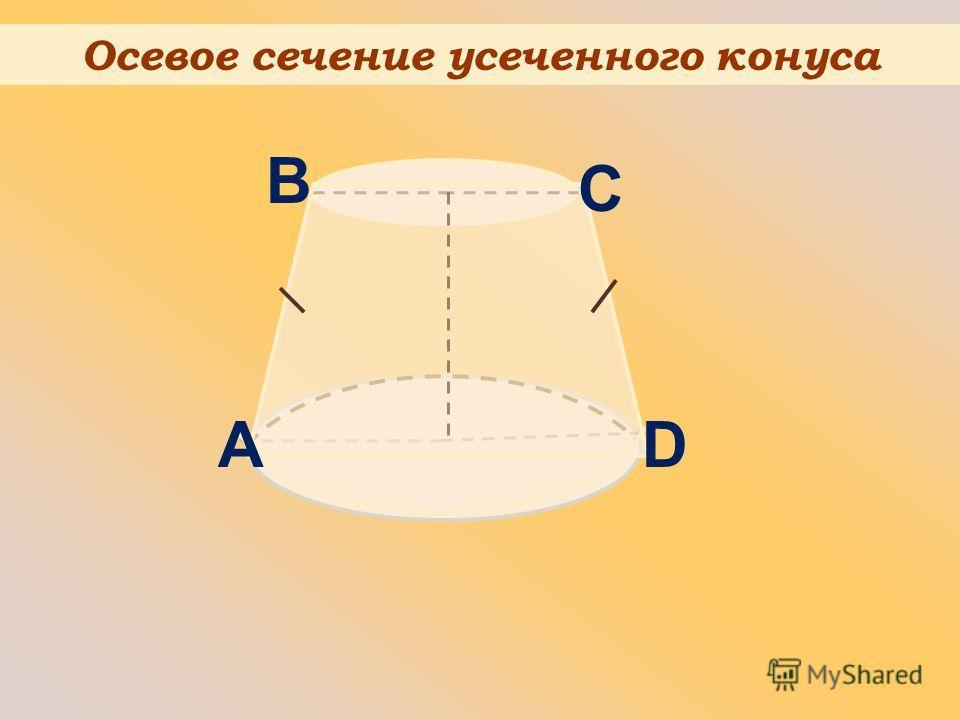 A B C D Осевое сечение усеченного конуса