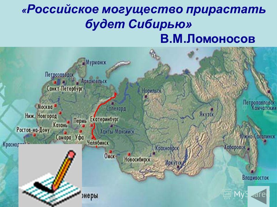 « Российское могущество прирастать будет Сибирью» В.М.Ломоносов