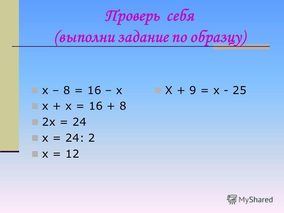 Физкультминутка (Закрыть глаза и послушать несколько высказываний) «Посредством уравнений, теорем, я уйму всяких разрешил проблем» «Не всегда уравнения разрешают сомненья, но итогом сомненья может быть озаренье» «Уравнения - наиболее важная и серьезн