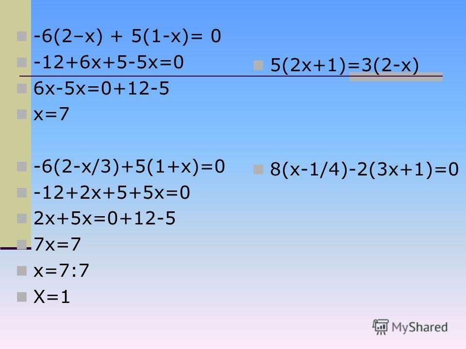Проверь себя (выполни задание по образцу) х – 8 = 16 – х х + х = 16 + 8 2х = 24 х = 24: 2 х = 12 Х + 9 = х - 25