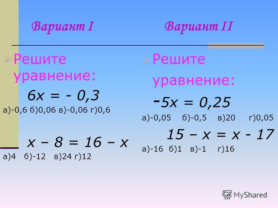 Диагностическое тестирование по теме «Решение линейных уравнений»