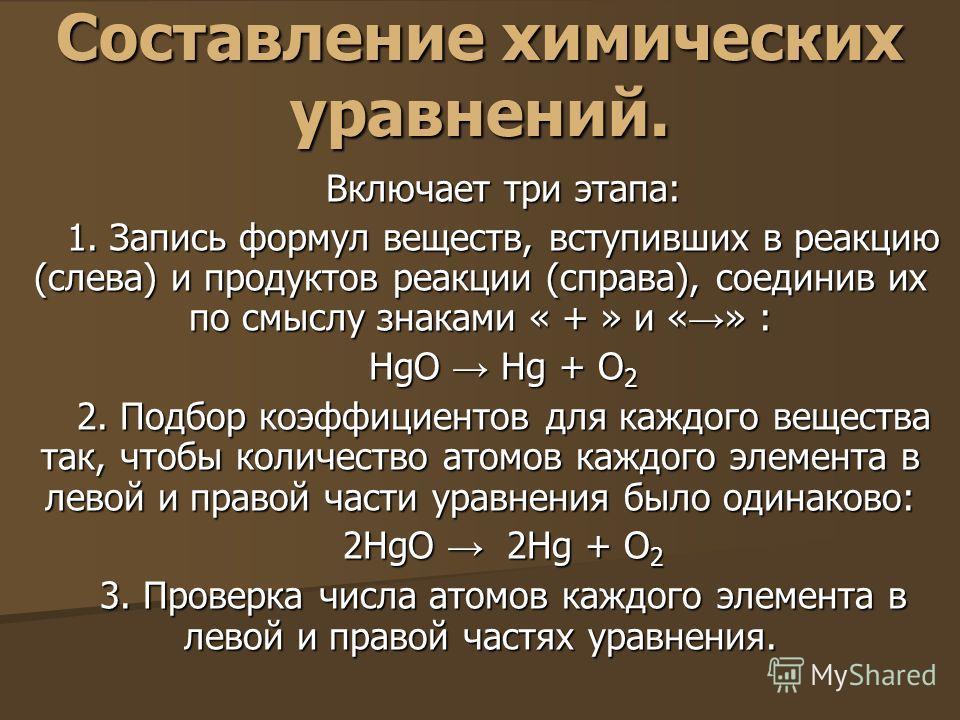 Составление химических уравнений. Включает три этапа: Включает три этапа: 1. Запись формул веществ, вступивших в реакцию (слева) и продуктов реакции (справа), соединив их по смыслу знаками « + » и « » : 1. Запись формул веществ, вступивших в реакцию