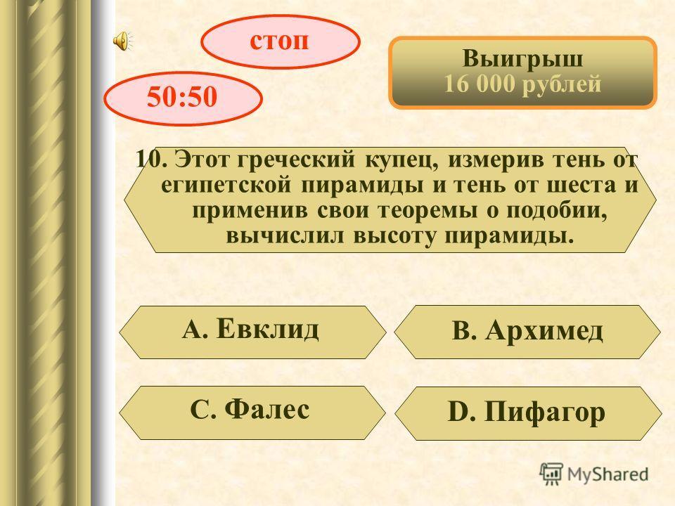 Выигрыш 8 000 рублей 9. Какое возможно наибольшее число тупых внешних углов в выпуклом многоугольнике? А. 6 В. 5 С. 4 D. 3 стоп50:50