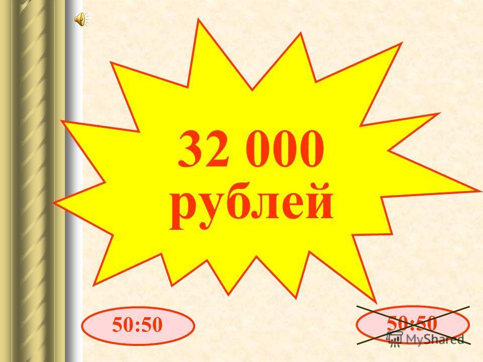 Выигрыш 16 000 рублей 10. Этот греческий купец, измерив тень от египетской пирамиды и тень от шеста и применив свои теоремы о подобии, вычислил высоту пирамиды. А. Евклид В. Архимед С. Фалес D. Пифагор стоп50:50