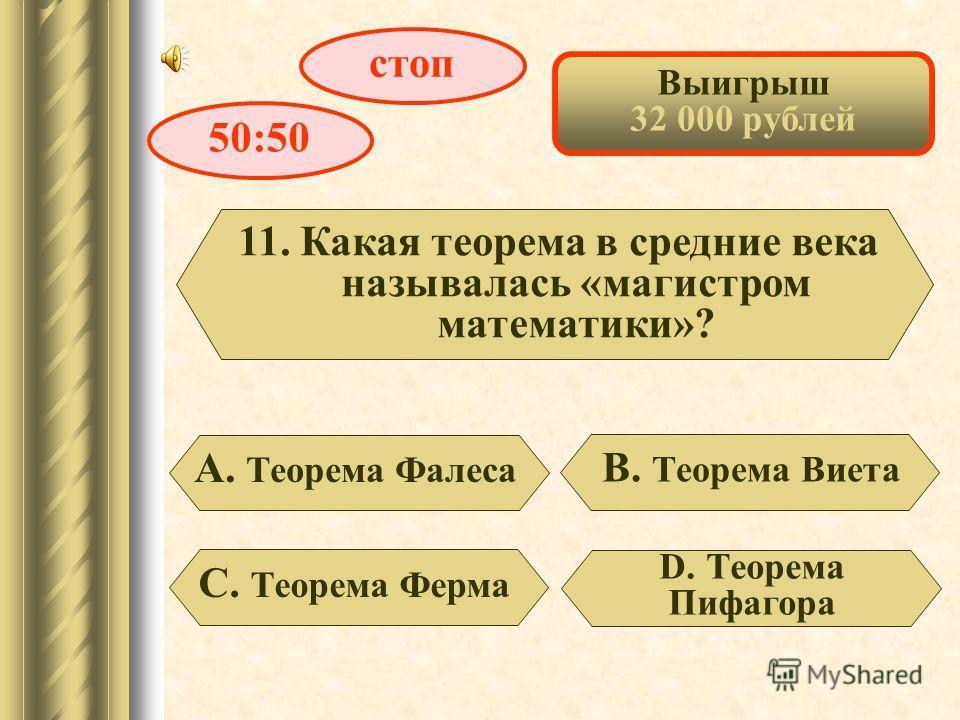 32 000 рублей 50:50