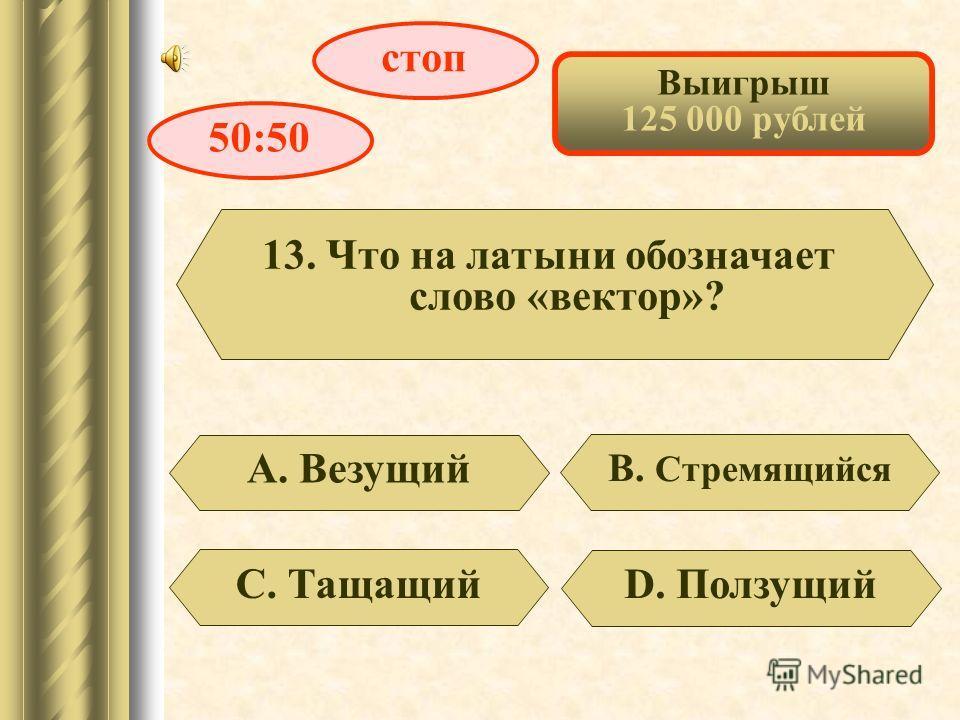Выигрыш 64 000 рублей 12. Кто является создателем современной буквенной символики? В. Виет А. Ковалевская С. Лобачевский D. Лейбниц стоп50:50