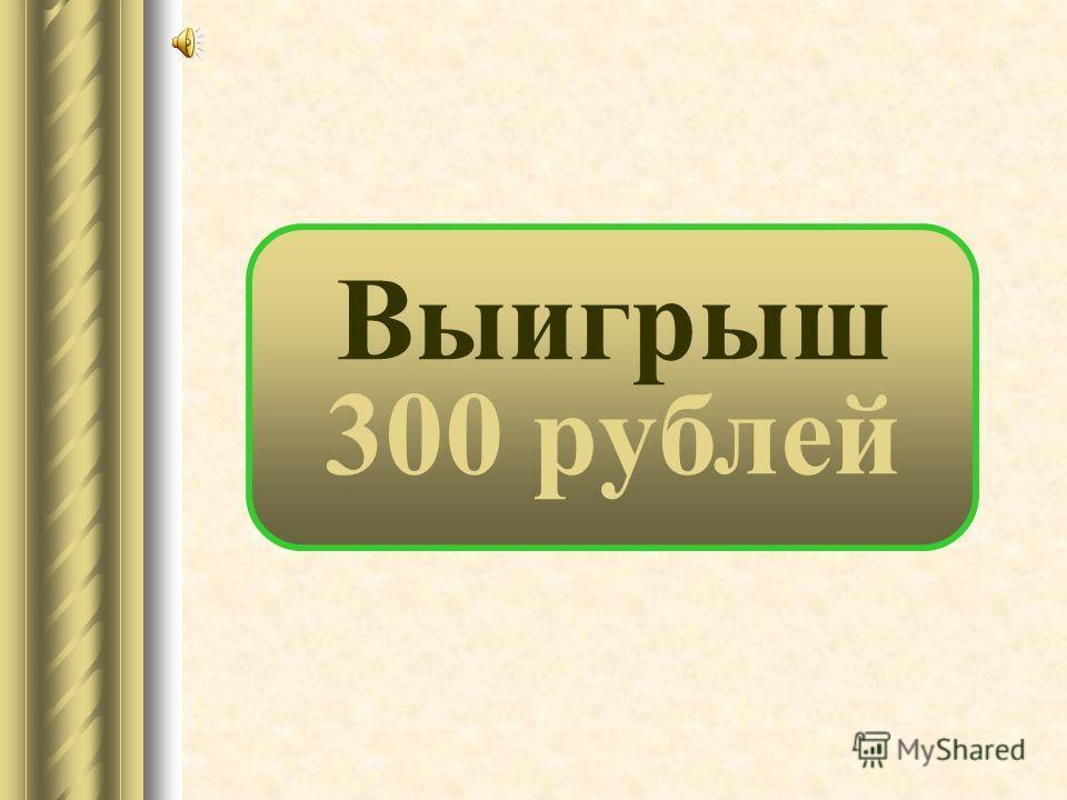 Выигрыш 200 рублей