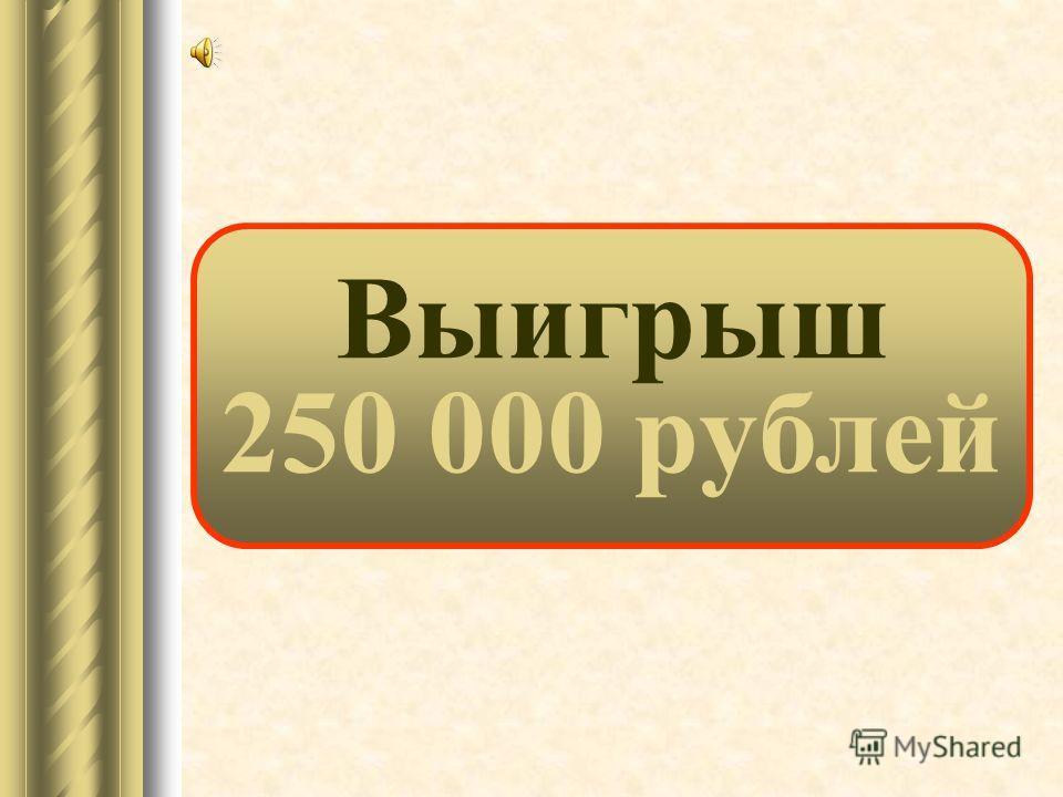Выигрыш 125 000 рублей