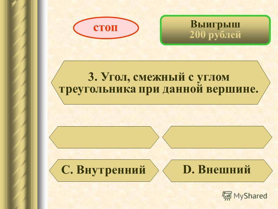 Выигрыш 100 рублей 2. Наименьшее простое число. В. 2 стоп С. 1