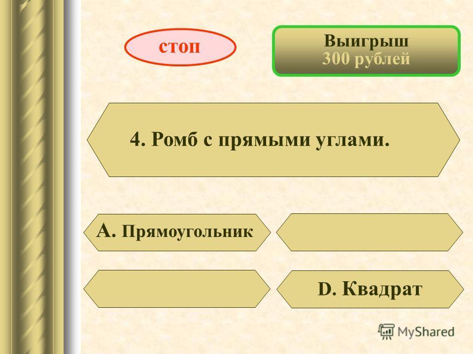 Выигрыш 200 рублей 3. Угол, смежный с углом треугольника при данной вершине. D. Внешний стоп С. Внутренний