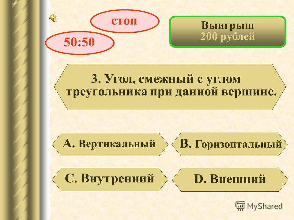 Выигрыш 100 рублей 2. Наименьшее простое число. А. 0 D. Не существуетС. 1 В. 2 стоп50:50