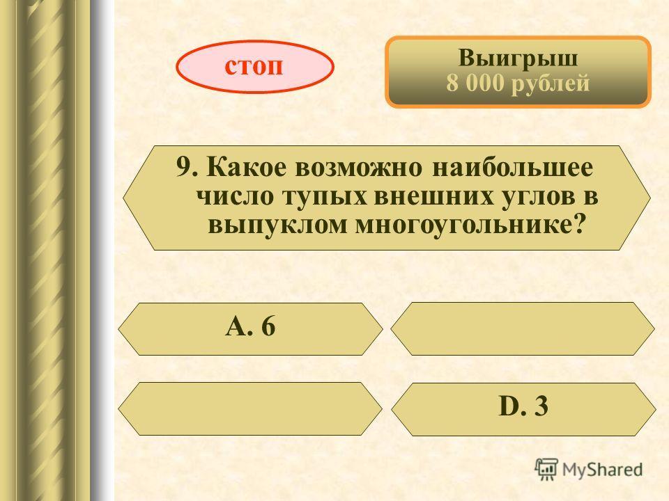 Выигрыш 4 000 рублей 8. Какая дробь больше: или ? стоп 20 22 21 22 20 22 А. 21 22 В.