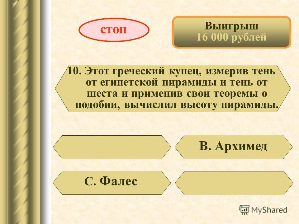 Выигрыш 8 000 рублей 9. Какое возможно наибольшее число тупых внешних углов в выпуклом многоугольнике? А. 6 D. 3 стоп